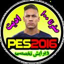 اموزش ویرایش تخصصی PES2016