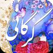 ویس و رامین فحرالدین گرگانی