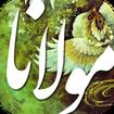 دیوان اشعار مولانا