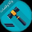 قانون آ.د.ک ویژه وکلا وقضات