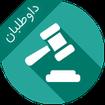 قانون مدنی ویژه داوطلبان آزمونها
