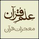 علم قرآن (معجزات علمی قرآن)