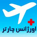 اورژانس چارتر ( خرید بلیط هواپیما )