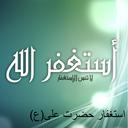 استغفار حضرت علی (ع)