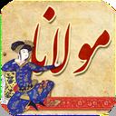 کلیات مولانا(مولوی)-غزلیات و مثنوی