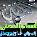 نام های خدا-اسماء الحسنی