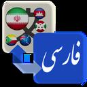 فارسی ساز  گوشی اندروید