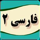 آرایه های فارسی یازدهم