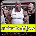 +100 برنامه تمرینی بدنسازی