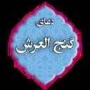 دعای گنج العرش+خواص