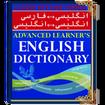 دیکشنری انگلیسی به انگلیسی +تلفظ