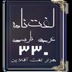 دیکشنری عربی به فارسی وبلعکس