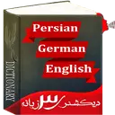 دیکشنری 3 زبانه آلمانی +تلفظ