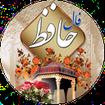فال حافظ (تفسیر واقعی)