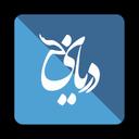 دریای سخن - دریای شعر فارسی