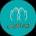آیت الکرسی (صوتی+ترجمه)