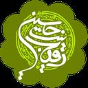 رقیه(س) عشق دمشق