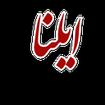 ایلنا - خبرگزاری کار ایران(ilna)