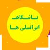 باشگاه ایرانسلی ها