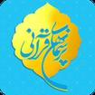 پرسمان های قرآنی