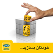بسته دلخواه ایرانسل