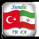 مترجم سخنگوی ترکیه ای