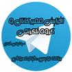 افزایش ممبر فعال کانال وگروه تلگرام