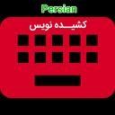 کیبورد فارسی (کشیده نویس)