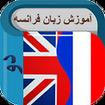 آموزش زبان فرانسه سطح دو (صوتی)