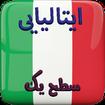 آموزش زبان ایتالیایی سطح یک (صوتی)