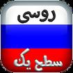 آموزش زبان روسی سطح یک (صوتی)