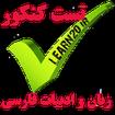 زبان و ادبیات فارسی تست کنکور