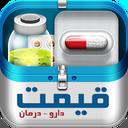 قیمت دارو و درمان