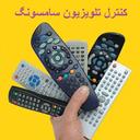 کنترل تلویزیون سامسونگ
