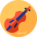 کوک ویولن+تیونر جدید