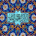 400 دعای مجرب جهت گشایش مشکلات