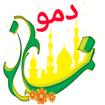 صد نماز گره گشا (دمو)