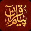 پیام قرآن