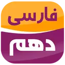 فارسی دهم مکتبستان