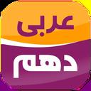 عربی دهم مکتبستان