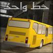 خط واحد: اتوبوس شهری