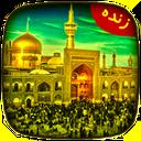 پخش زنده حرم امام رضا (ع) + احادیث