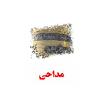 نوای ذاکرین حسینی