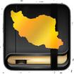 دیکشنری ایران