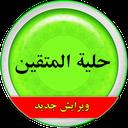 حلیه المتقین-آداب اسلامی