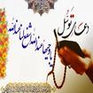 دعای توسل صوتی