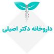 داروخانه دکتراصیلی(مفید طب)