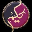 حکیم - آموزشگاه طب سنتی اسلامی