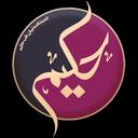 Hakim - herbal medicine