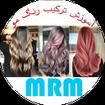 آموزش ترکیب انواع رنگ مو